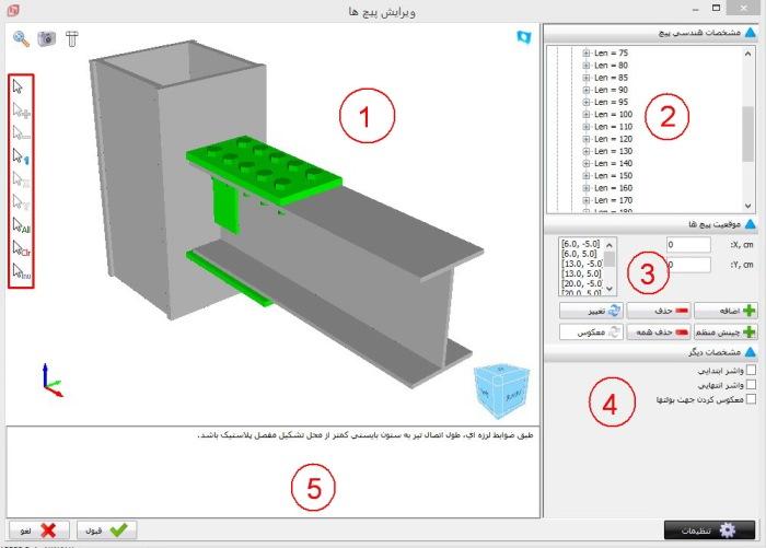 گام پنجم: طراحی اتصالات تیر به ستونآموزش نرم افزار سازه نگار